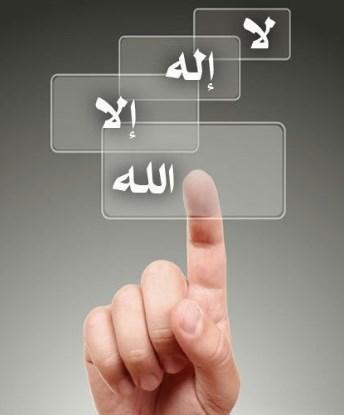 dua pilar syahadat